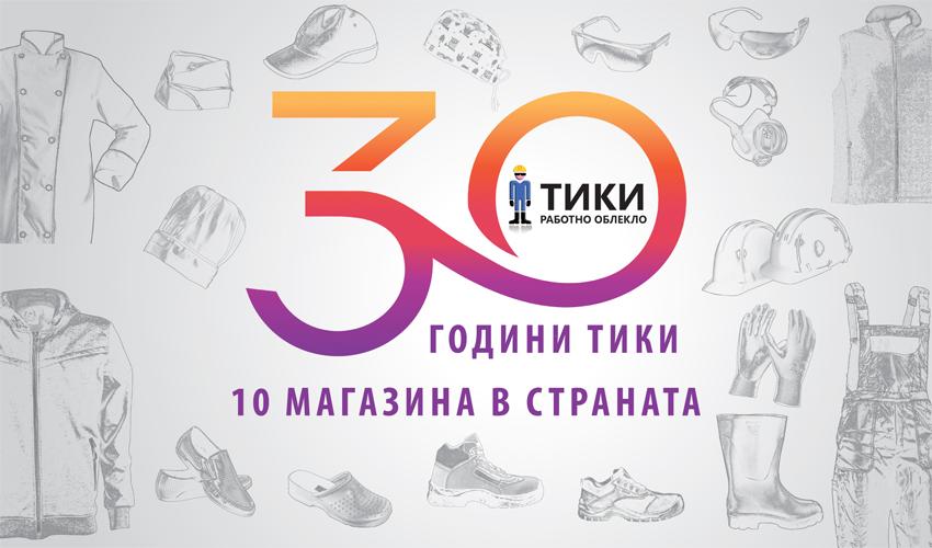 Тики 30 години